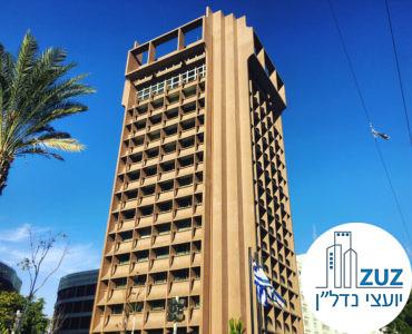 בית אמריקה, שדרות שאול המלך 35 תל אביב